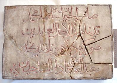 Platte einer Moschee mit bosnisch-arabischer Inschrift