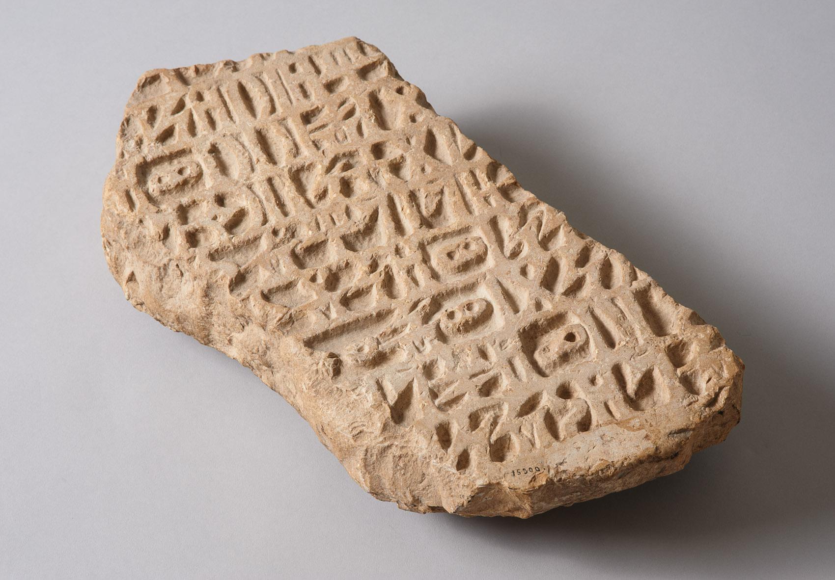 Altsüdarabische Inschrift